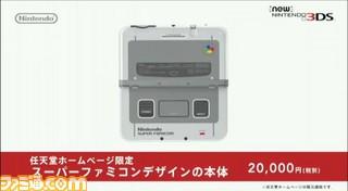 スーパーファミコン×3DS_キャプチャ