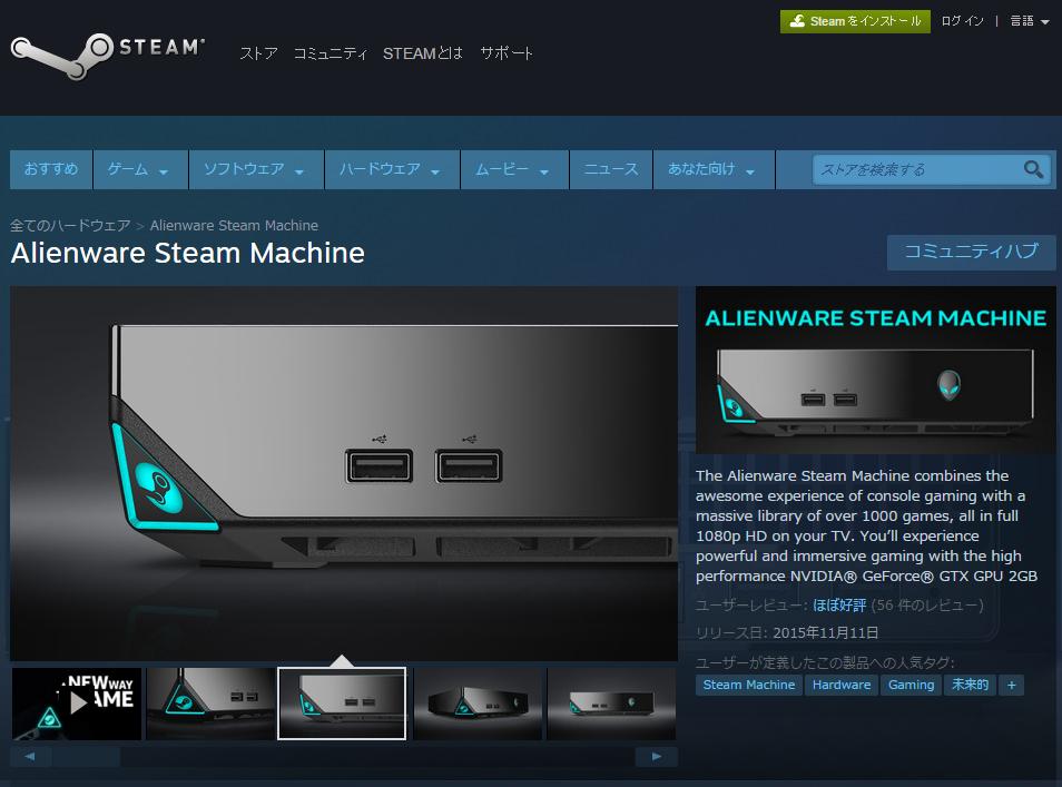 steamマシーンキャプチャ
