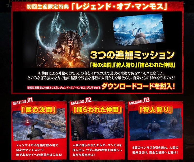 ファークライプライマル日本語版発売2