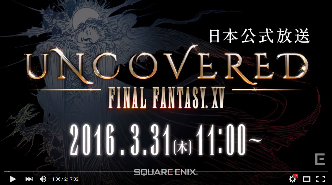 ff15発表イベント UNCOVERED FINAL FANTASY XV