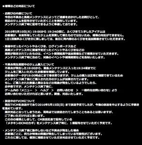 スクリーンショット 2016-05-12 11.49.13