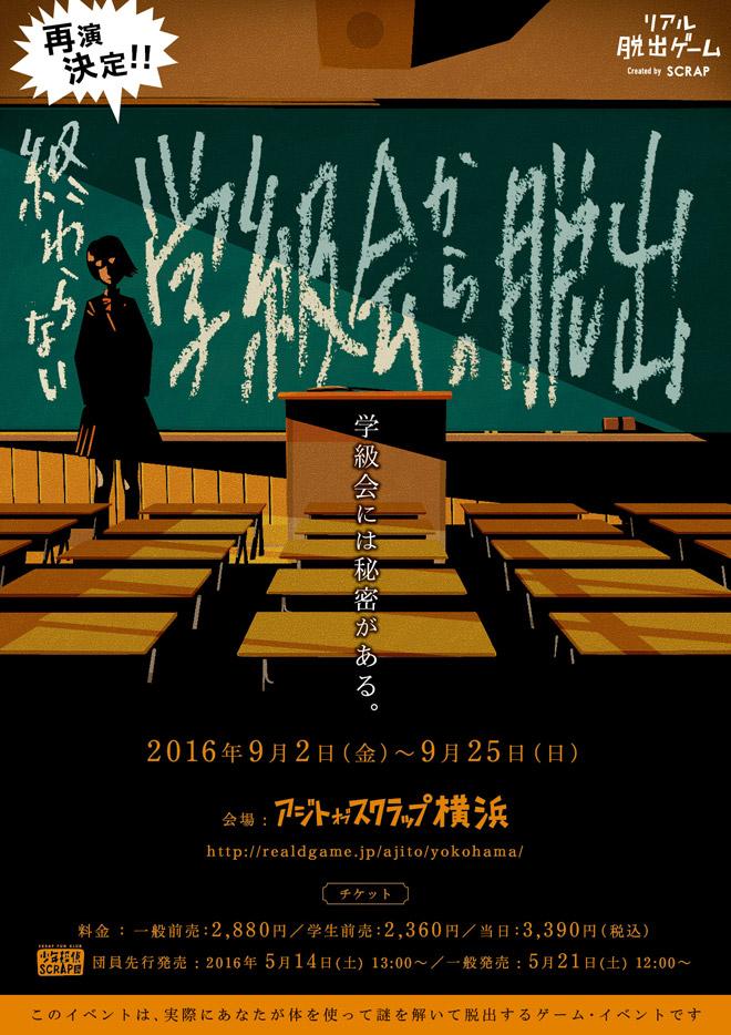 gakkyukai2016yokohama_reald