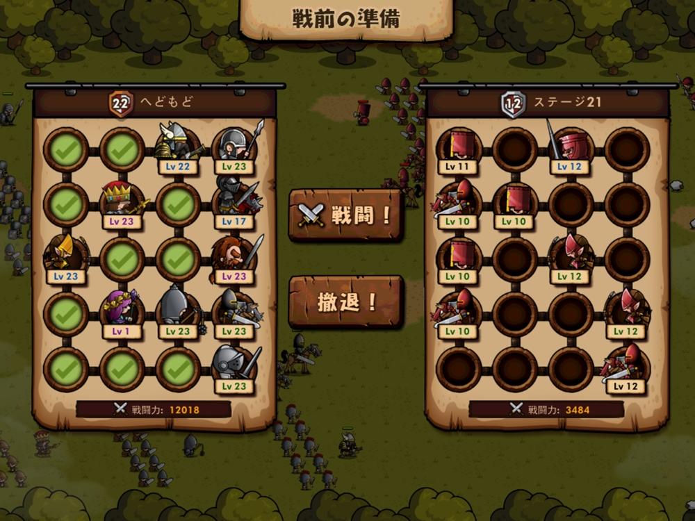 taini_battle