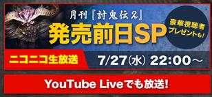 スクリーンショット(2016-07-27 14.11.48)
